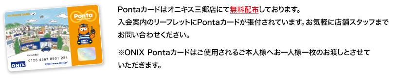 pageimg_ponta_card01