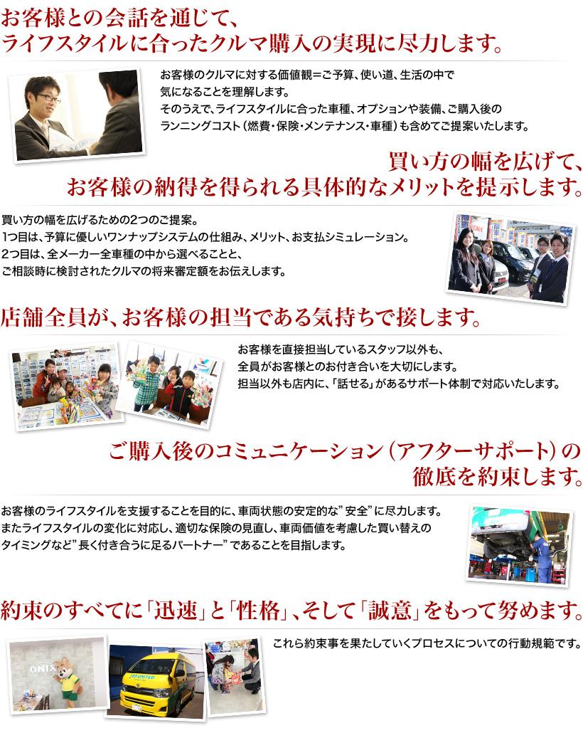オニキス三郷店からお客様への接客サービスの宣言(クレド)する画像