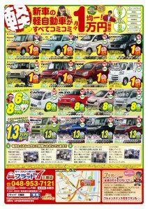 flat7_misato_1612_U